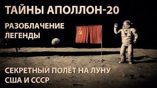 СССР и инопланетяне никогда не были на Луне. Апполон-20: миссия, которой НЕ БЫЛО