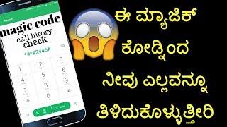 Android phone Magic Code//ಈ ಮ್ಯಾಜಿಕ್ ಕೋಡ್ನಿಂದ ನೀವು ಎಲ್ಲವನ್ನೂ ತಿಳಿದುಕೊಳ್ಳುತ್ತೀರಿ