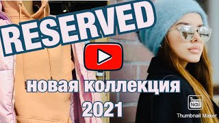ШОППИНГ ОБЗОР В RESERVED НОВАЯ КОЛЛЕКЦИЯ 2020 2021
