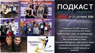Фигурное катание России и мира за неделю 20 09 27 09 2020 Соревнования и не только