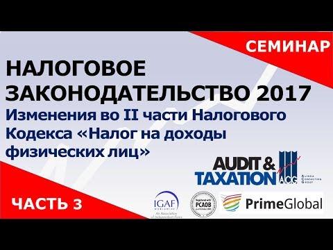 Актуальные изменения НК РФ в 2017 видео 3