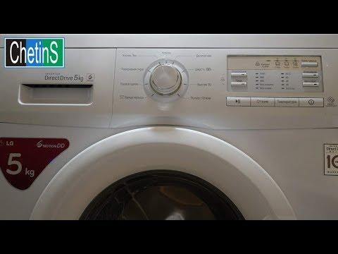 Запах в стиральной машине LG