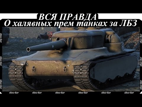 Моды для World of Tanks 091703 Wot fancom