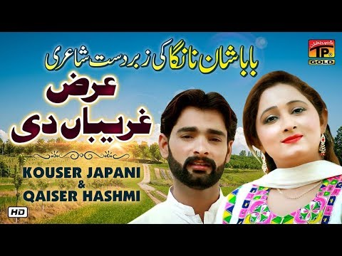 Kausar Japani By Sunr Arz Ghariban Di | Qaiser Hashmi (Official Video) Latest Punjabi Songs 2019