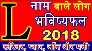 L Name People Horoscope Rashifal or Bhavishyfal 2018 L नाम वाले लोग राशिफल 2018