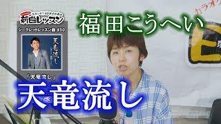 「ようこそ!ENKAの森」 シークレットレッスン #050 福田こうへい「天竜流し」