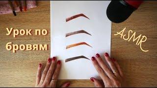 АСМР Как выбрать оттенок бровей? Урок от Визажиста – Рисование и шёпот