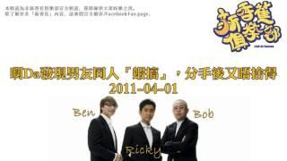 新香蕉俱樂部 - 啊Da發現男友同人「蝦搞」,分手後又唔捨得 20110401