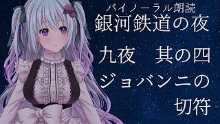 バイノーラル朗読「銀河鉄道の夜」#12