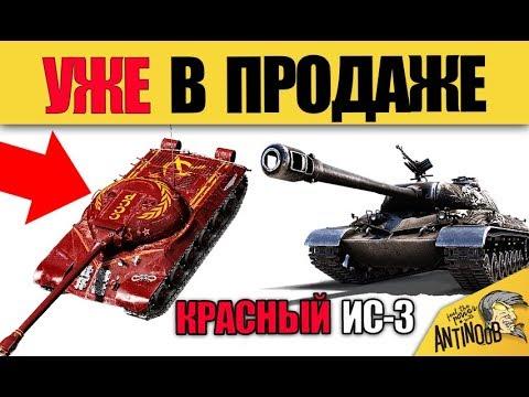 ПРЕМИУМ ИС-3 И WZ-111 Alpine Tiger УЖЕ В ПРОДАЖЕ!! НАС ОБМАНУЛИ...