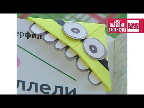 HAND MADE Угловые закладки для книг