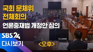 [다시보기] 국회 문체위 전체회의 - 언론중재법 개정안…