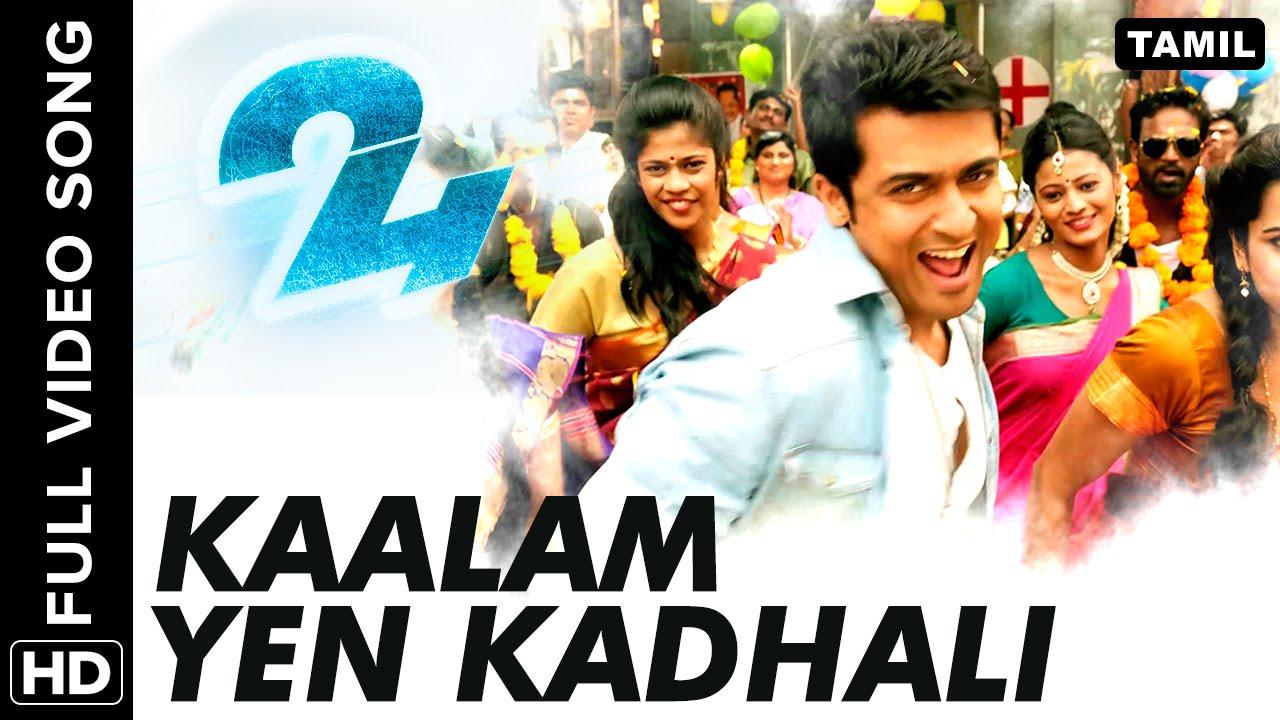 Tamil Movie VU Year 2014