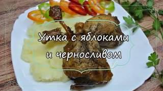 Утка в духовке - очень простой пошаговый рецепт. Сочно, вкусно, быстро!