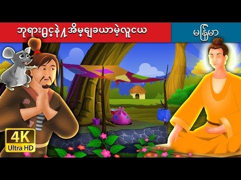 ဘုရား႐ွင္နဲ႔အိမ္ေျခယာမဲ့လူငယ္ | ကာတြန္းဇာတ္ကား | Myanmar Fairy Tales thumbnail