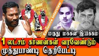 kodiyankulam incident - maruthu makkal iyakkam muthupandi about karnan movie