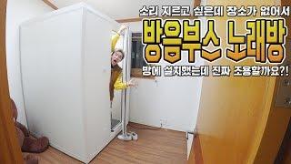 소리 지르고 싶은데 장소가 없어서 방에 방음부스 집어넣어버렸습니다ㅋ 노래방 탄생?! (Can