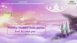 Prabhu Humko Sada Chalna | Bhakti Song (Mere Bhaav Aapke Liye) | Jain Stavan | Parasdham
