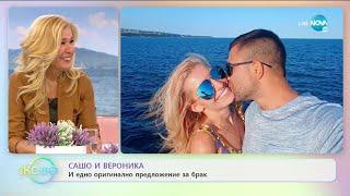 "Сашо и Вероника - едно оригинално предложение за брак - ""На кафе"" (08.07.2020)"