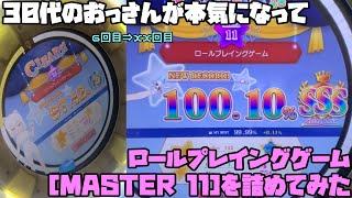 30代のおっさんが本気になって、maimaiのロールプレイングゲーム[MASTER 11]を詰めてみた【日常編】
