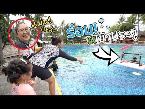 ร่อนให้เข้าเป้า 555 อย่างฮา!! | Hard Rock Hotel Pattaya | แม่ปูเป้ เฌอแตม Tam Story