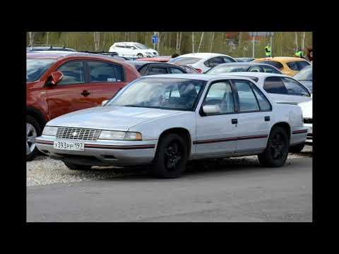 Галерея автомобилей | Chevrolet Lumina в России