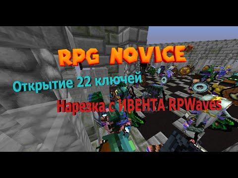 """~ WarMine RPG Novice - НАРЕЗКА ЕВЕНТ RPWaves """"ВОЛНЫ"""" ОТКРЫТИЕ ключей 22-шт [Выбил маску]"""