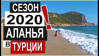 Турция АЛАНЬЯ ПОСЛЕ ПАНДЕМИИ Что происходит в городе Пляжи отели и центр Пляж Клеопатры