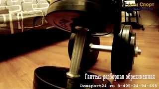 Купить Гантели разборные обрезиненные 24,5 кг(, 2015-01-27T10:42:04.000Z)