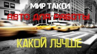 Какой автомобиль выбрать для работы в такси(, 2015-10-02T19:18:44.000Z)