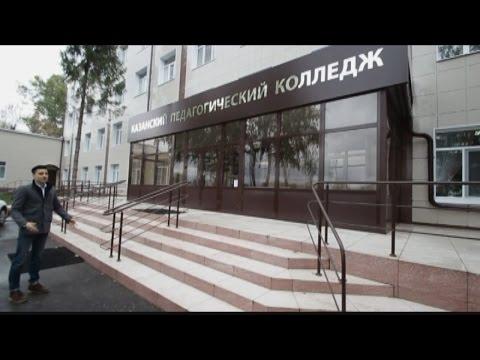 Казанский педагогический колледж