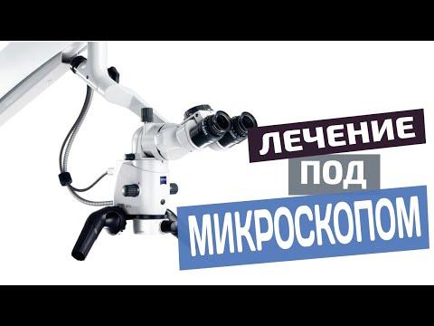 Зачем нужен микроскоп при лечении зубов