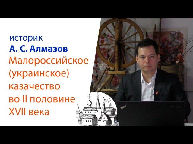 Лекция А. С. Алмазова: Малороссийское (украинское) казачество во второй половине XVII века