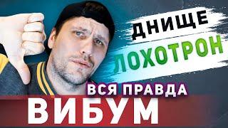 вибум убьет твой канал Отзыв, итоги, выводы, на сервис viboom продвижение видео посев видео