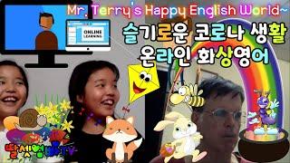 온라인 화상영어11(초등영어) 랜선 영어캠프: Mr. …