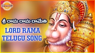 Sri Rama Rama Rameti Telugu Song | Lord Sri Rama Songs | Devotional TV