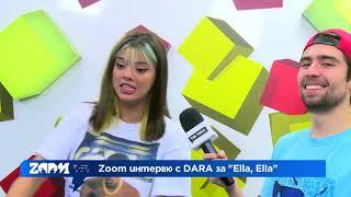 """Zoom интервю с DARA за видеото към """"ELLA, ELLA"""""""