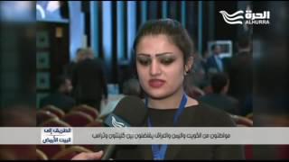 مواطنون من الكويت واليمن والعراق يفاضلون بين كلينتون وترامب
