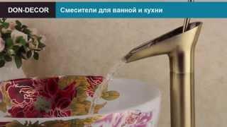 Интернет-магазин сантехники Don-Decor(, 2015-09-08T08:43:58.000Z)