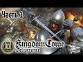 Стрим - Kingdom Come: Deliverance - Часть 1