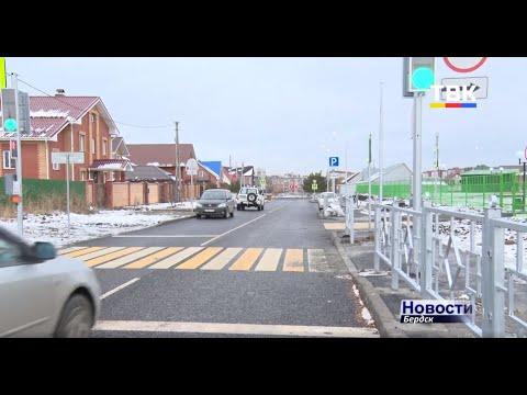 Новые дороги в микрорайоне Южный в Бердске открыты для движения