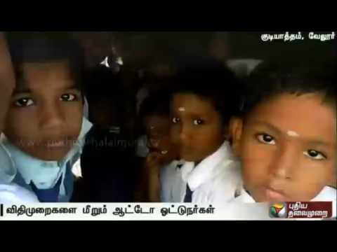 Share autos defy rules while transporting school students in Gudiyatham