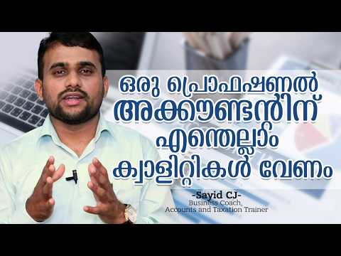 What Are the Qualities Needed for a Professional Accountant - Accounts Malayalam