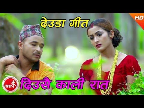 New Deuda Song 2074/2017 | Diusai kali Raat - Bhaktaraj Bhatta & Rekha Joshi Ft. Anjali & Sher