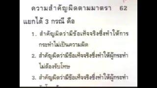 อาญา1 (9/12) (เทอม1/2558 #Sec1)