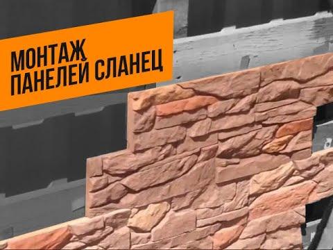 Сланец искусственный камень для фасада, отделка дома искусственным камнем Каньон