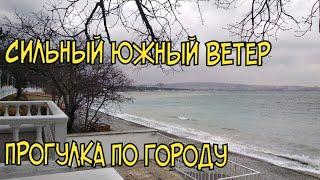 #ГЕЛЕНДЖИК СИЛЬНЫЙ ЮЖНЫЙ ВЕТЕР ТЕМНО И ПАСМУРНО