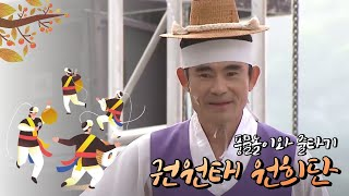 2019년 제18회 대한민국서당문화한마당 국악공연 (권…