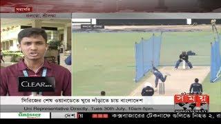 সিরিজের শেষ ওয়ানডেতে ঘুরে দাঁড়াতে চায় বাংলাদেশ | Bangladesh Cricket