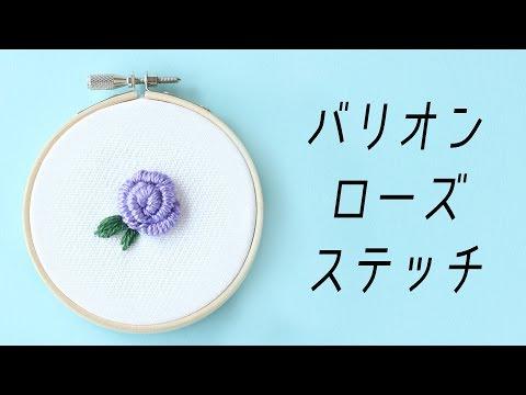 annas's Stitch clip ~ Bullion rose stitch ~